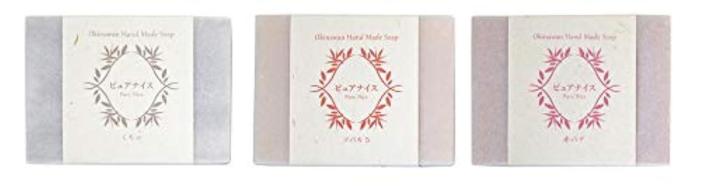 憧れ正気郡ピュアナイス おきなわ素材石けんシリーズ 3個セット(くちゃ、ツバキ5、赤バナ)
