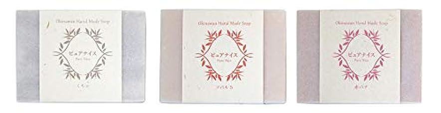 土器ライド傘ピュアナイス おきなわ素材石けんシリーズ 3個セット(くちゃ、ツバキ5、赤バナ)
