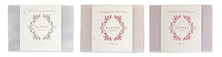 奨励蘇生する風ピュアナイス おきなわ素材石けんシリーズ 3個セット(くちゃ、ツバキ5、赤バナ)