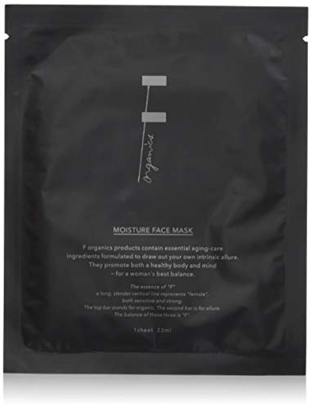 ハシー検体確認F organics(エッフェオーガニック) モイスチャーフェイスマスク(23ml×1枚入)