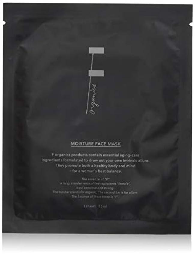 不測の事態やろう薄汚いF organics(エッフェオーガニック) モイスチャーフェイスマスク(23ml×1枚入)
