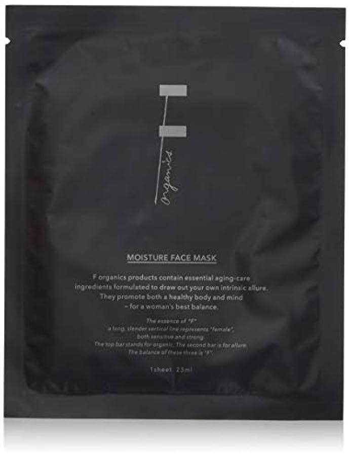樹木経済的砂のF organics(エッフェオーガニック) モイスチャーフェイスマスク(23ml×1枚入)