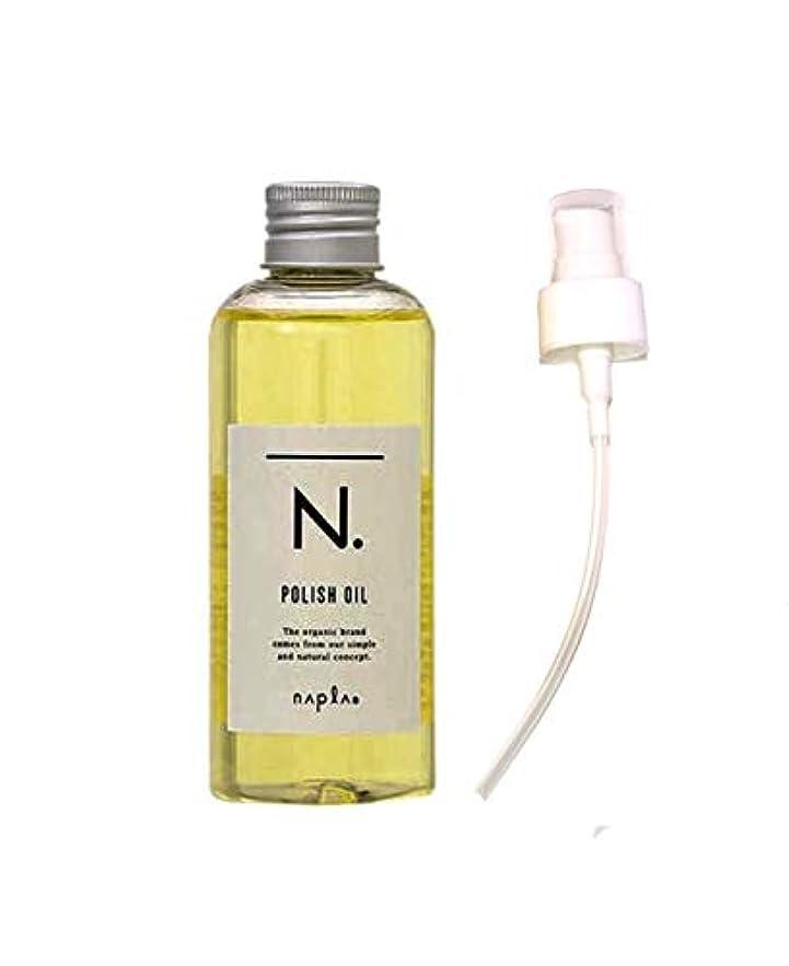 抜け目のない一致肺炎ナプラ N. ポリッシュオイル 150ml オイル専用ポンプセット