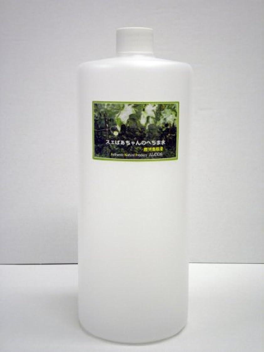 専制ネーピアリーフレットスエばあちゃんのへちま水(容量1000ml)鹿児島県産?有機栽培(無農薬) ※完全無添加オーガニックヘチマ水100% ※商品のラベルはスエばあちゃんのへちま畑の写真です。ALCOS(アルコス) 天然へちま水 [1000]