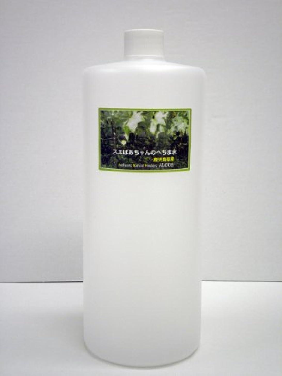 スエばあちゃんのへちま水(容量1000ml)鹿児島県産?有機栽培(無農薬) ※完全無添加オーガニックヘチマ水100% ※商品のラベルはスエばあちゃんのへちま畑の写真です。ALCOS(アルコス) 天然へちま水 [1000]
