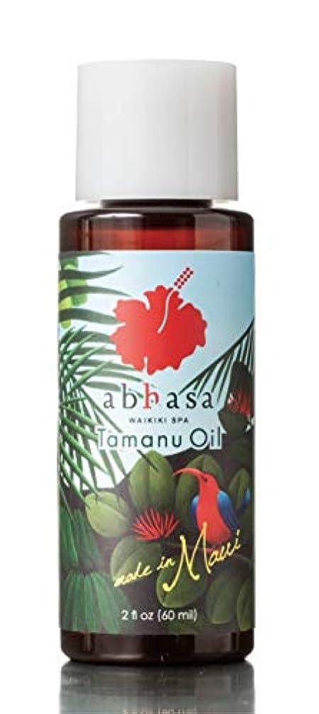酔っ払い永続剥ぎ取るアバサタマヌオイル abhasa Tamanu Oil 60ml(正規品)