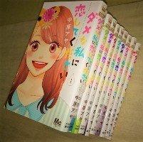 ダメな私に恋してください コミック 1-10巻セット (マーガレ・・・