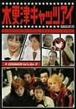 木更津キャッツアイ 第4巻[DVD]
