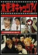木更津キャッツアイ 第4巻 [DVD]