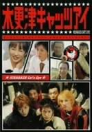 木更津キャッツアイ 第4巻 [DVD]の詳細を見る