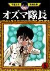 オズマ隊長(5) (手塚治虫漫画全集)