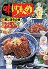 味いちもんめ 18 新ごぼうの巻 (ビッグコミックス)