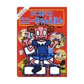 ドコドココニーちゃんえほん―ポンキッキーズ (おはようテレビえほん (115))