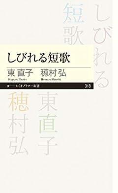 しびれる短歌 (ちくまプリマー新書 318)