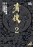 青侠 2 (ジャンプコミックスデラックス)