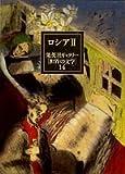 ロシア〈2〉/集英社ギャラリー「世界の文学」〈14〉