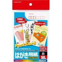 コクヨ カラーレーザー&カラーコピー用はがき用紙 両面印刷用 1冊(50枚)
