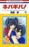 ネバギバ! (10) (花とゆめCOMICS)