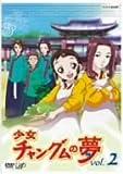 少女チャングムの夢 VOL.2[DVD]