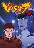 ジパング Vol.7[DVD]