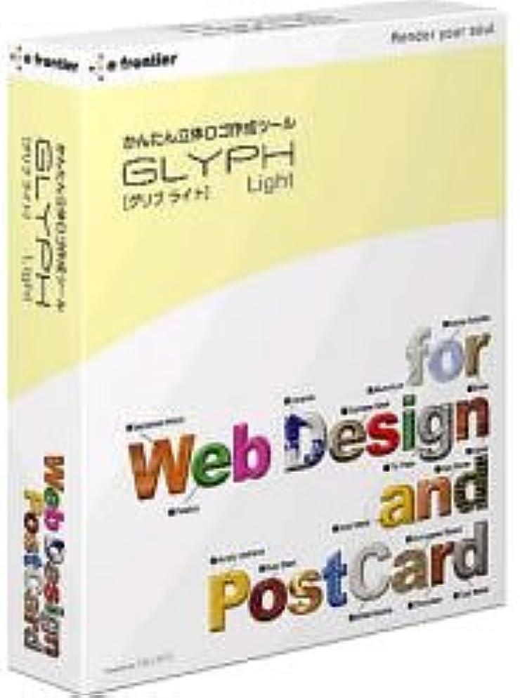 マークされた医療の検査GLYPH Light for Windows