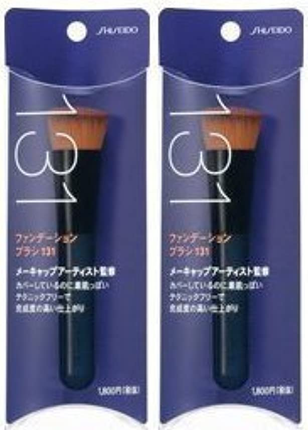 化粧良い工夫する資生堂 ファンデーションブラシ131  2個セット