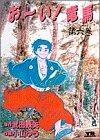 お~い!竜馬 (第6巻) (ヤングサンデーコミックス)