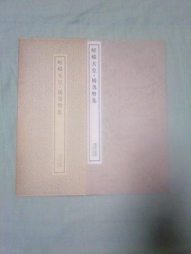 嵯峨天皇・橘逸勢集 (書跡名品叢刊)