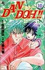 Dan Doh!! 10 (少年サンデーコミックス)