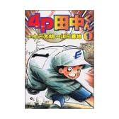 4P田中くん 1 (KCデラックス)