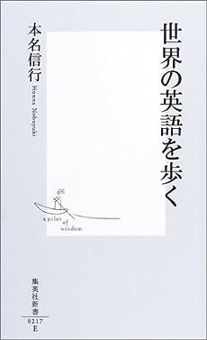 世界の英語を歩く (集英社新書)