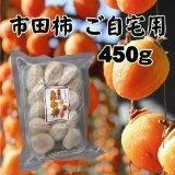干し柿 市田柿 袋入り 450g
