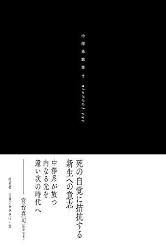[画像:中澤系歌集 uta0001.txt]