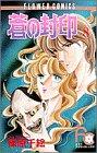 蒼の封印 (8) (少コミフラワーコミックス)