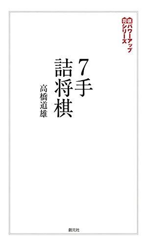 7手詰将棋:実戦の勝率が上がる202問 将棋パワーアップシリーズ -