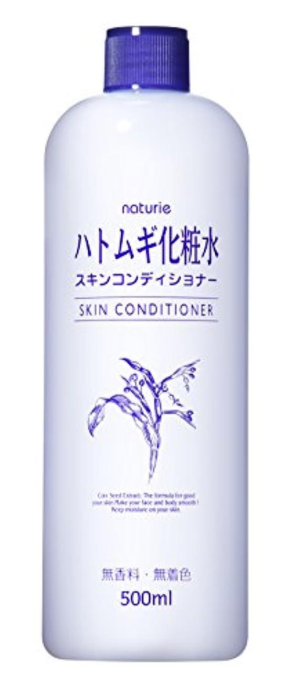 ハック区別ハイジャックナチュリエ スキンコンディショナー(ハトムギ化粧水)500ml