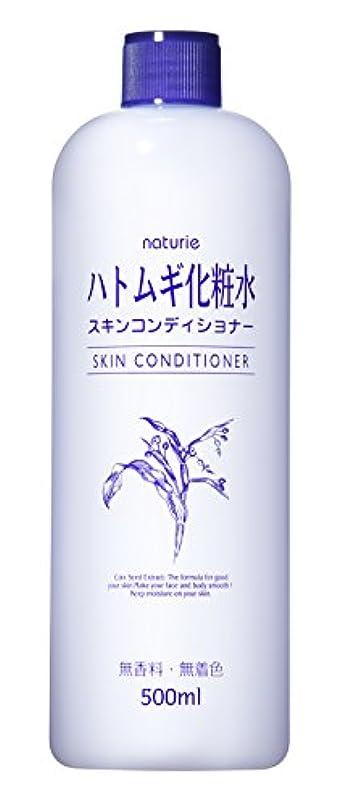 似ているひまわり病気ナチュリエ スキンコンディショナー(ハトムギ化粧水)500ml