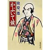 かぶいて候 (集英社文庫)