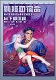 剣姫の宿命 ―剣の聖刻年代記・蒼天の聖王(1) (ソノラマ文庫)
