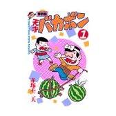天才バカボン (1) (少年マガジンコミックス)