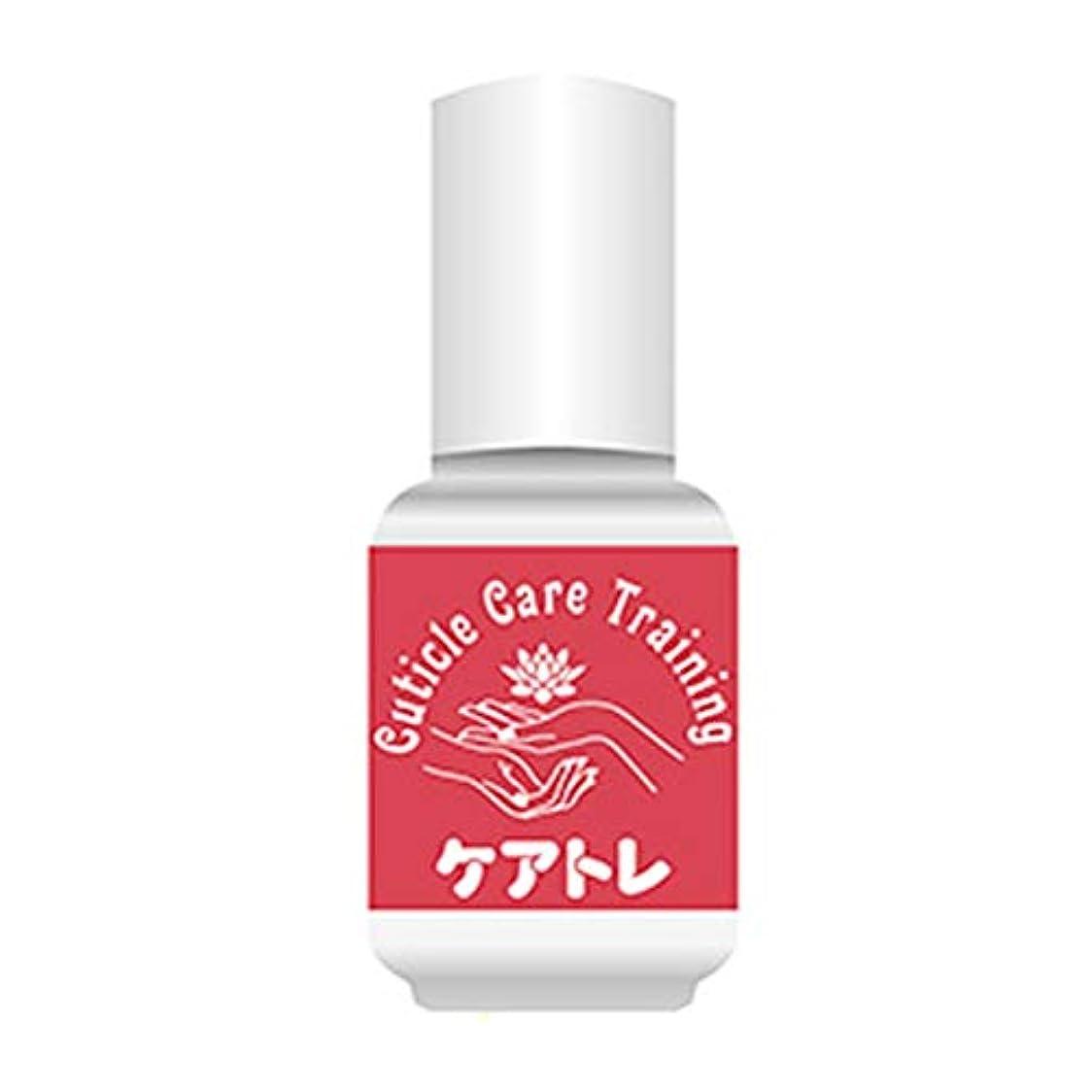 過言精神征服Cuticle Care Training ケアトレ 10ml