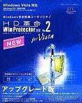 HD革命/WinProtector Ver.2 for Vista Std アップグレード版