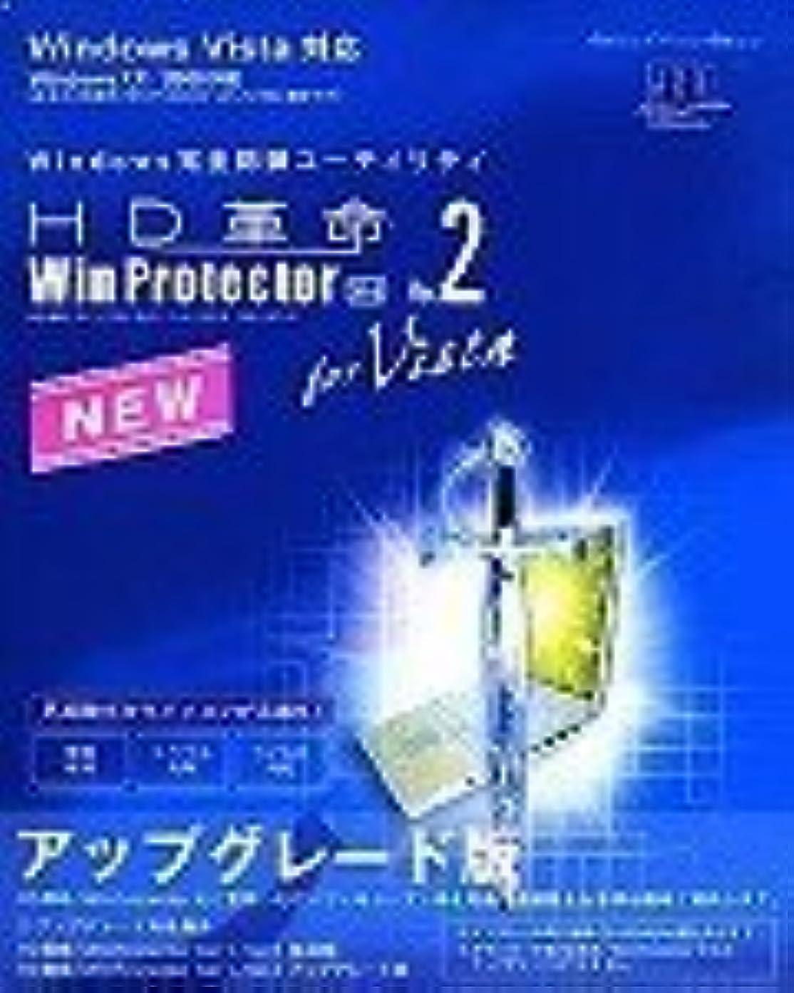最終静めるオペレーターHD革命/WinProtector Ver.2 for Vista Std アップグレード版