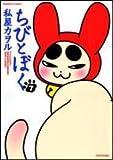 ちびとぼく 7 (バンブー・コミックス)