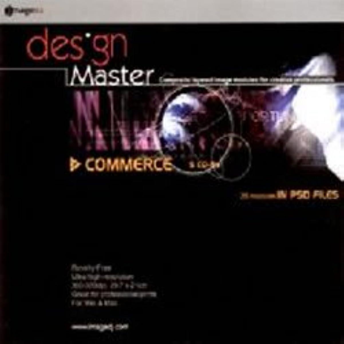 個人的な広い前件デザイン マスター Vol.7 商業