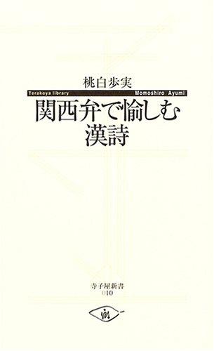 関西弁で愉しむ漢詩 (寺子屋新書)の詳細を見る