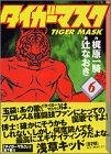 タイガーマスク(6) (講談社漫画文庫)