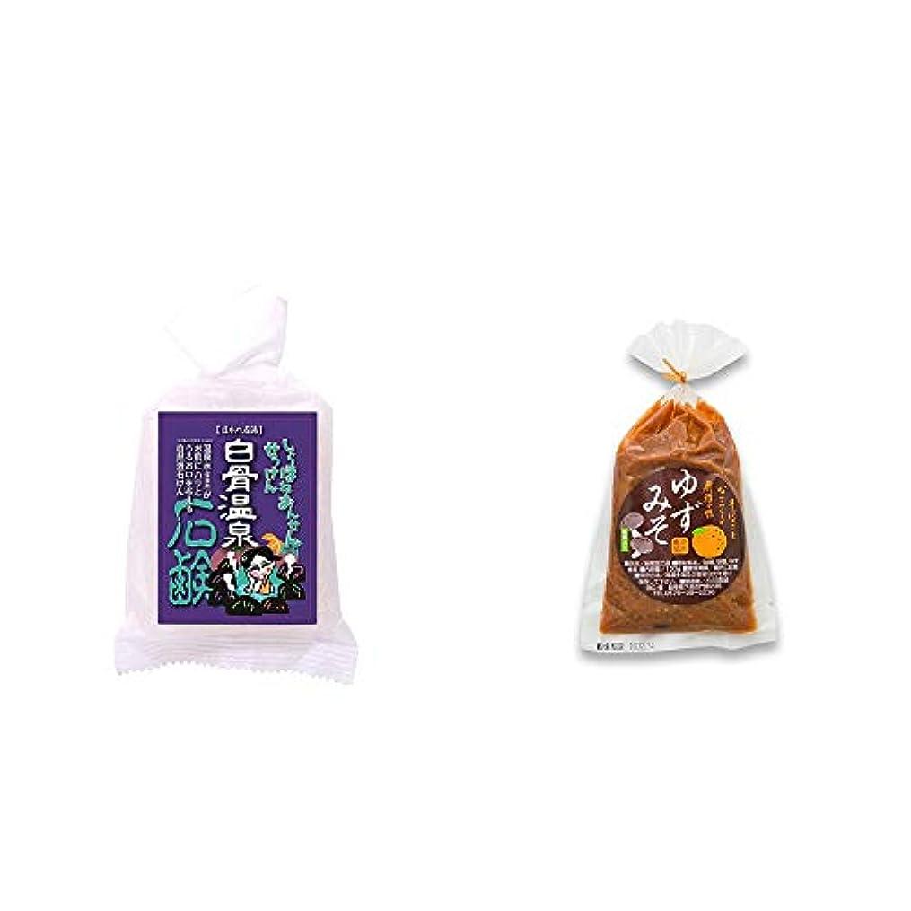 付与徹底的に記念品[2点セット] 信州 白骨温泉石鹸(80g)?ゆずみそ(130g)