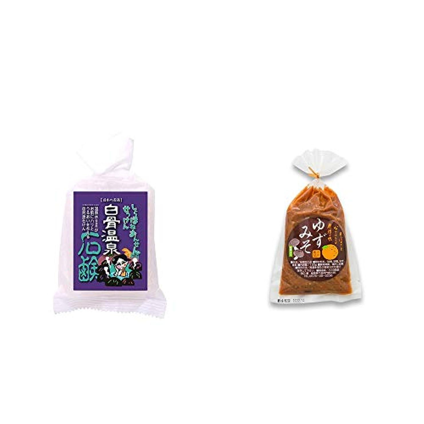 悪魔あいにく小川[2点セット] 信州 白骨温泉石鹸(80g)?ゆずみそ(130g)