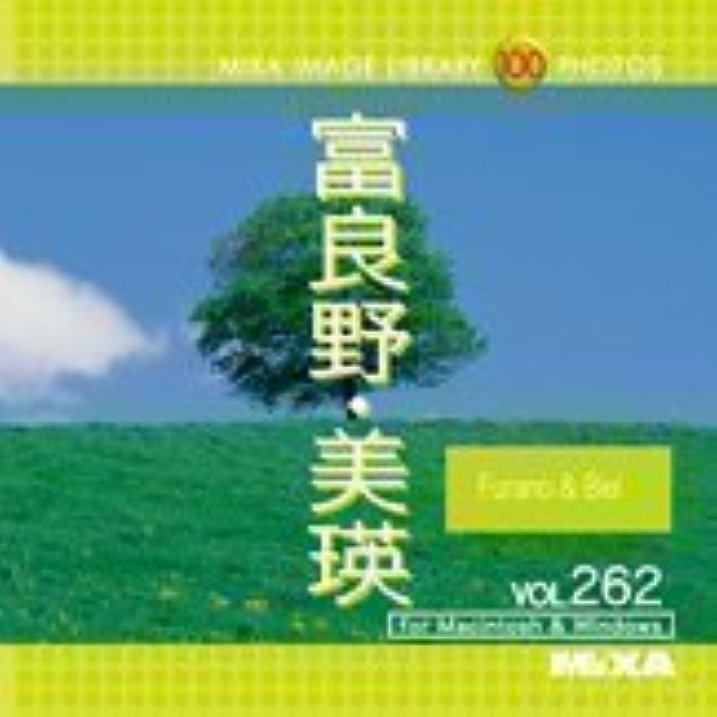 生理利用可能ほうきMIXA IMAGE LIBRARY Vol.262 富良野?美瑛
